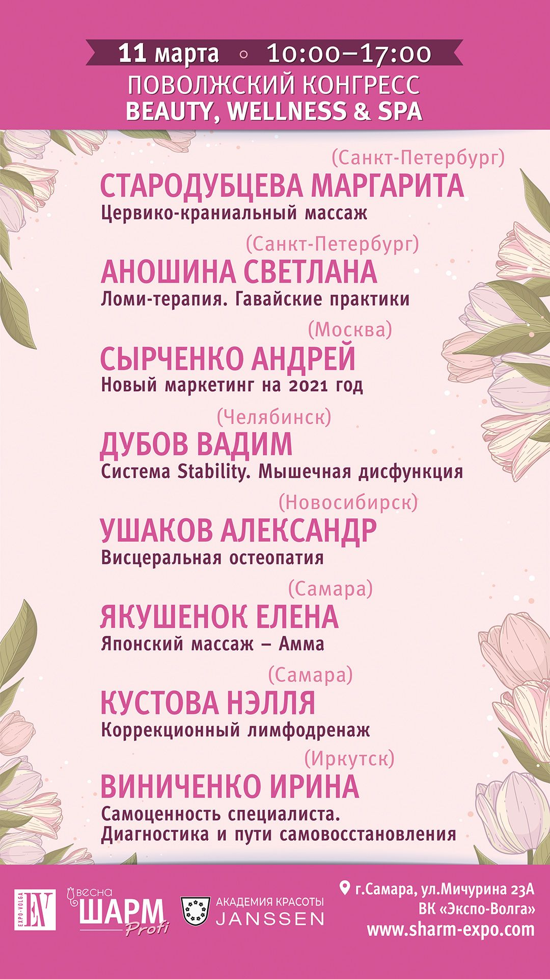 Конгресс Beauty, Wellness & Spa 11 марта 2021